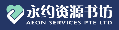 永约资源书坊 Aeon Services Pte Ltd